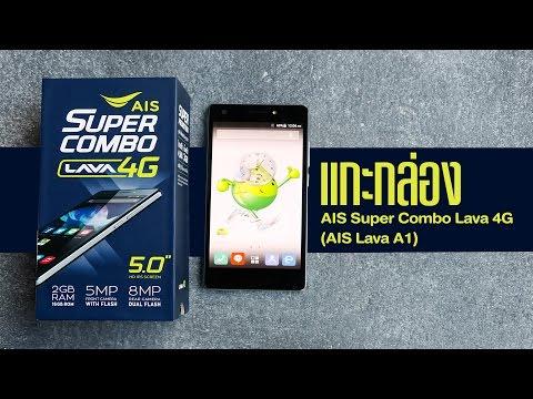 แกะกล่อง AIS Super Combo Lava 4G (AIS Lava A1)