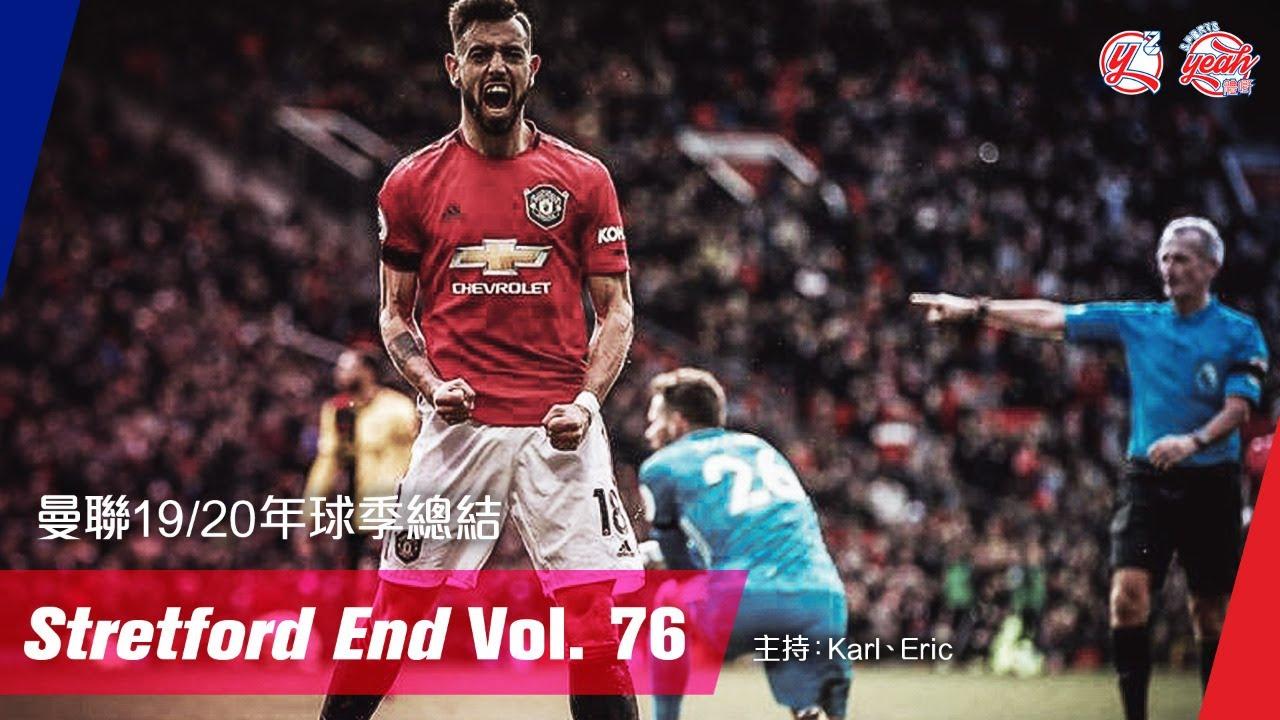 曼聯19/20年球季總結《Stretford End》 Vol. 76