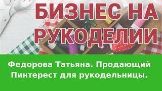 Gambar cover Федорова Татьяна  Продающий Пинтерест для рукодельницы. Часть 1