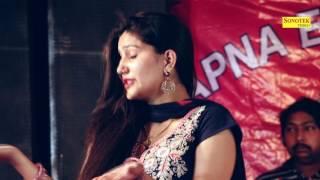 देखे कैसे अंग अंग मटका दिया सपना ने | sapna dancer | New Dance Sapna | Sapna Hot Dance 2017