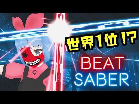 世界1位とれた!BeatSaberの最新アップデートが楽しすぎる!