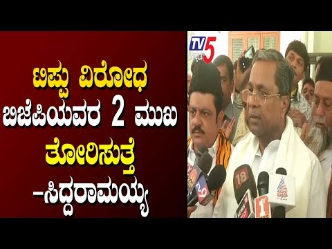 Siddaramaiah Reaction On Tipu Jayanti Celebration | TV5 Kannada