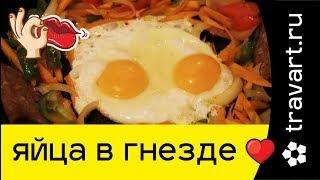 Яйцо в гнезде рецепт. Как вкусно пожарить яйца