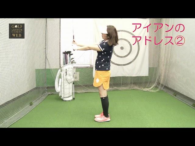 スイングしやすくなるアイアンのアドレス時の注意点【中村香織『初心者女子のためのゴルフBOOK』】