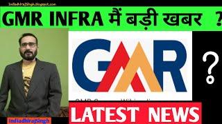 GMR INFRA SHARE NEWS | GMR INFRA BREAKING NEWS | GMR INFRA LATEST NEWS | GMR INFRA SHARE PRICE