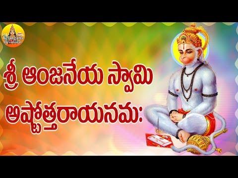 Sri Anjaneya Swamy Ashtothram L Hanuman Ashtothram | Kondagattu Anjanna Songs Telugu