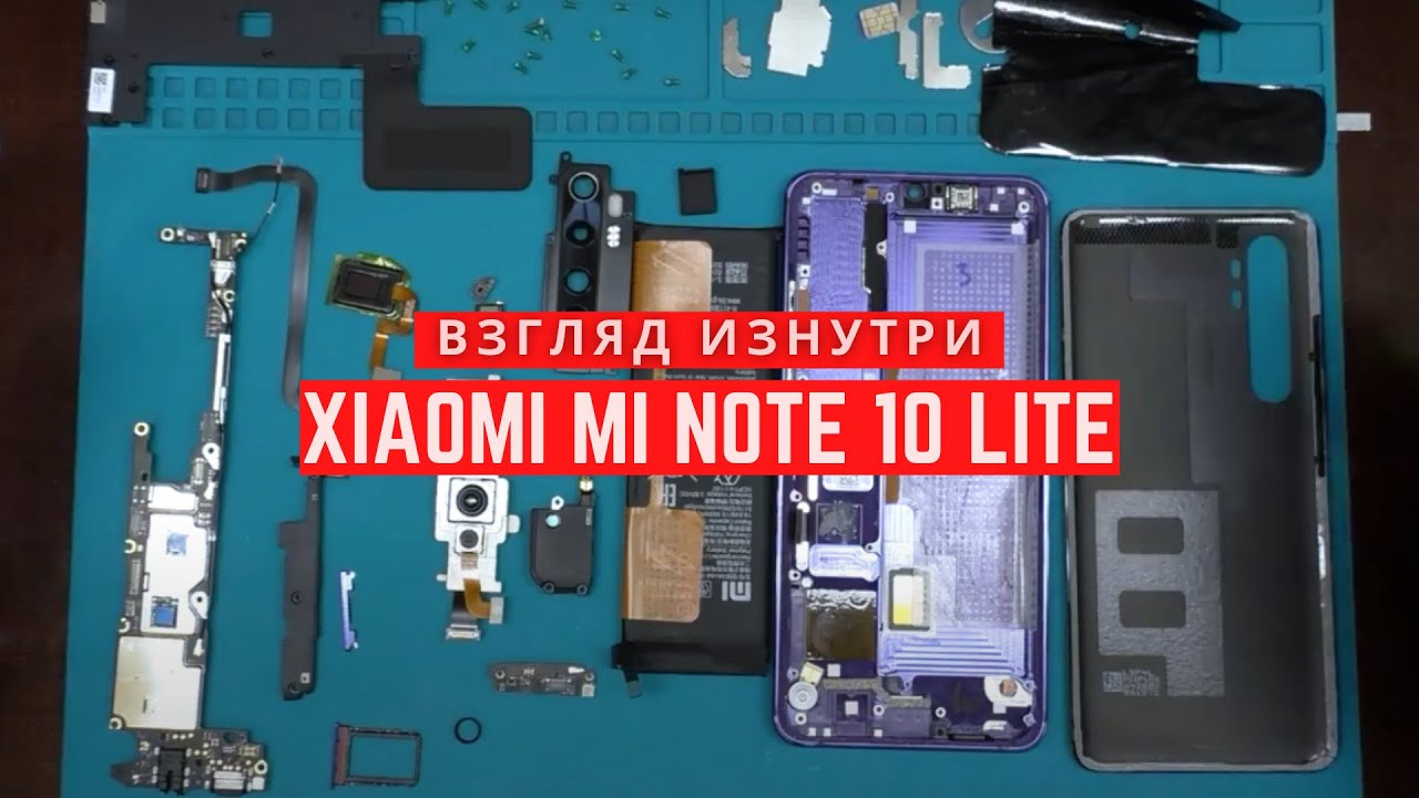 Обзор Mi Note 10 Lite - взгляд изнутри. Премиальные комплектующие за демократический ценник