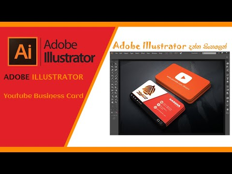 YouTube Business Card Design | Adobe Illustrator & Photoshop Tutorial thumbnail