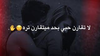 لا تقارن حبي بحد ميتقارن تره😌✋ سلطان العماني | مع الكلمات | حالات واتساب🖤