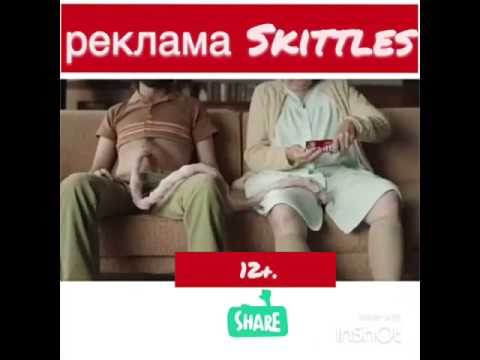 Секс рекламы скитолс