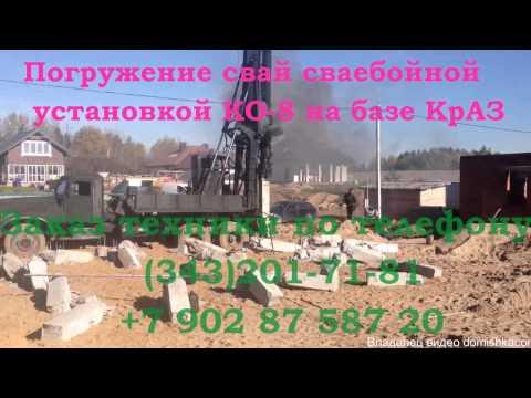 Забивка погружение свай установкой КО-8 на базе КрАЗ
