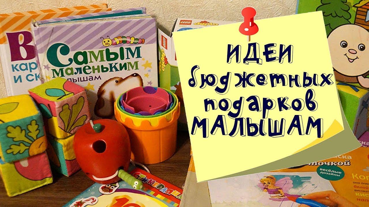 10 идей БЮДЖЕТНЫХ подарков для детей от 1 года до 1,5 лет ...