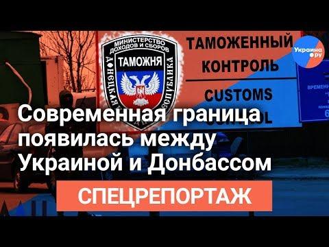 Что творится на границе Украины и ДНР?