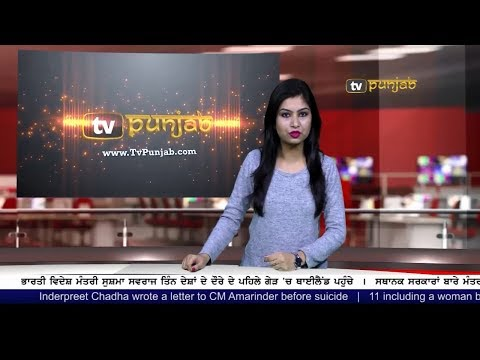 Punjabi NEWS | 04 January 2018 | TV Punjab
