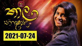 තාල භාෂණ | Thala Bhashana | 2021-07-24 | Rupavahini Thumbnail