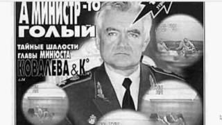 А министр-то голый: Валентин Ковалев