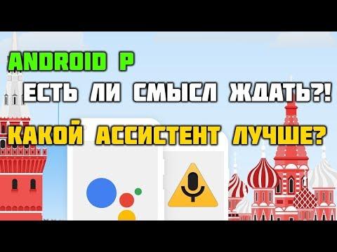 Самый умный ассистент на русском языке