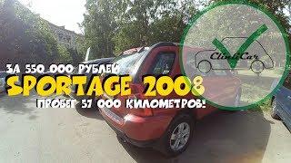 Kia Sportage 2008 c пробегом 57 000км за 550 000 рублей!  ClinliCar Авто-подбор СПб.