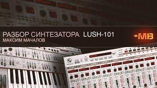 Разбор синтезатора LuSH 101 [Максим Мачалов]