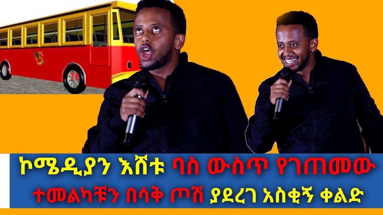 ኮሜዲያን እሸቱ ባስ ውስጥ የገጠመው … ተመልካቹን በሳቅ ጦሽ ያደረገ አስቂኝ ቀልድ | Ethiopian Comedy 2019