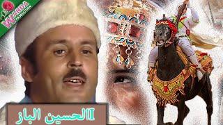 الحسين الباز - Lahoucin ELbaz