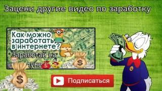Как заработать с помощью Ютуба.  Монетизация ютуб канала.  Партнерки ютуб 2018