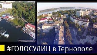 #ГолосУлиц. Тернополь