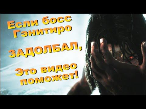(Гайд) Как победить БЕЗ УРОНА Гэнитиро (Генитиро Асина в Sekiro Секиро Босс Геничиро Асино как убить