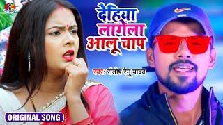 देहिया लगे आलू चाप Dehiya Lagela Aalu Chap | Hay Re Aloo Chaap | Santosh Renu Yadav