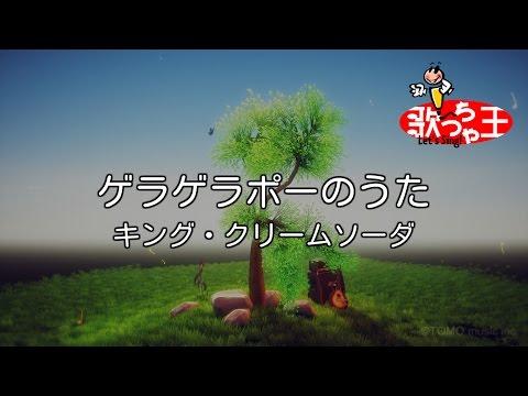 【カラオケ】ゲラゲラポーのうた/キング・クリームソーダ