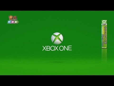 Xbox One微软次世代主机正式亮相!