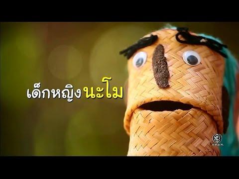 ย้อนหลัง ทุ่งแสงตะวัน   ตอน เด็กหญิงนะโม   14-01-60   TV3 Official