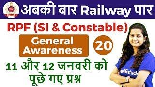 1:00 PM - RPF SI & Constable 2018 | GA by Shipra Ma'am | 11 & 12 Jan SI Exam Questions