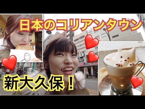 日本�コリアンタウン♡新大久�行����よ ٩( ω )و
