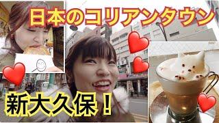 日本のコリアンタウン♡新大久保行ってきたよ ٩( 'ω' )و thumbnail