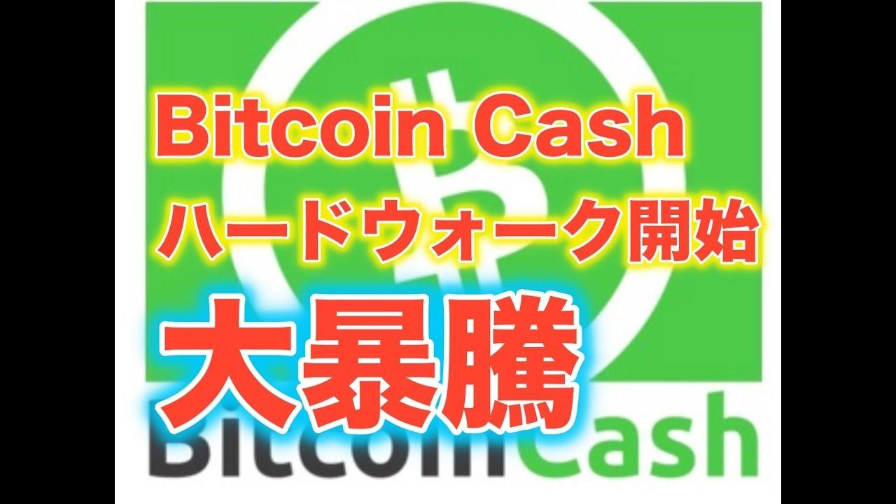 ビットコインキャッシュ(Bitcoin Cash)とは? | 仮想通貨ビットコイン(Bitcoin)の購入/販売所/取引所【bitFlyer(ビットフライヤー)】