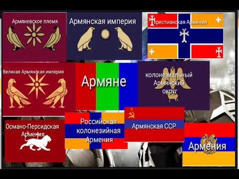 История Флагов Армении