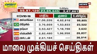 மாலை முக்கியச் செய்திகள்  | Top Evening News | News18 Tamil Nadu | Tamil News | 26.05.2020