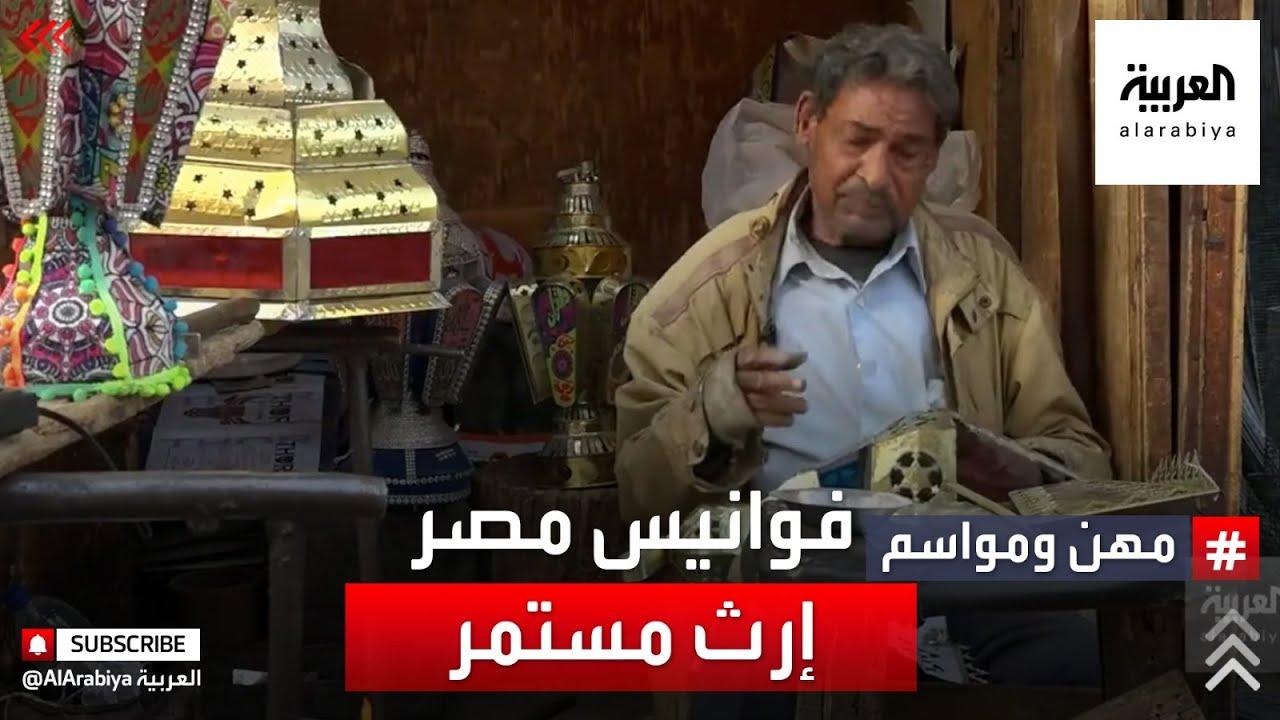صناعة الفوانيس في مصر مهنة قديمة وتاريخية تطورت عبر الزمن. شاهد.  - نشر قبل 2 ساعة
