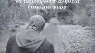 ..:: Xylina Spathia~Pare Me Mazi Sou :: Ξύλινα Σπαθιά~Πάρε Με Μαζί Σου ::..