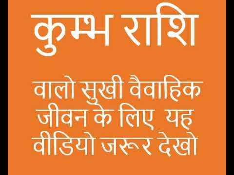 Kumbh rashi love, Kumbh rashi marriage, कुम्भ राशि प्रेम और विवाह में सफलता के उपाए