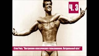 Стив Ривз. Построение классического телосложения. Натуральный путь Глава 17, 18, 19, 20, 21