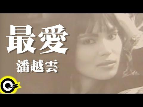 潘越雲 Michelle Pan (A Pan)【最愛 My Best Love】Official Music Video
