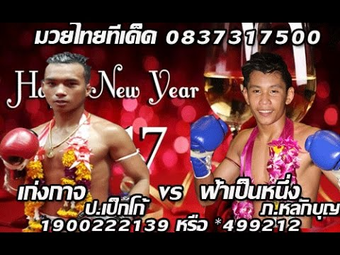 ทัศนะมวย ศึกมวยไทยเจ็ดสีพร้อมฟอร์มหลังวันอาทิตย์ที่ 1มกราคม 2560