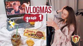 ВЛОГМАС 1 новогодний шоппинг печем пирог
