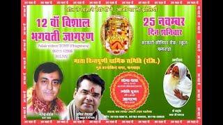 Gambar cover Watch Prabhjot Kaur Weds Babbar Singh Khalsa  Live at  [Sangha Studio 90417-44127]