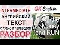 Take the Money and Run - Английский текст среднего уровня: перевод и разбор   OK English