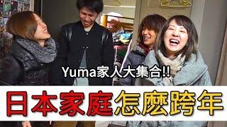 結婚後第一次到YUMA老家跟日本家庭一起跨年!吃跨年蕎麥麵→神社初詣→深夜食堂XD