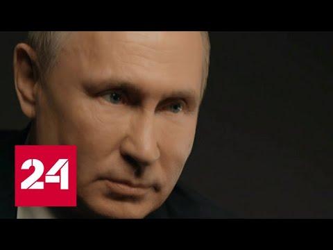 Видео: Путин: новое гиперзвуковое оружие помогает сохранять стабильность в мире - Россия 24