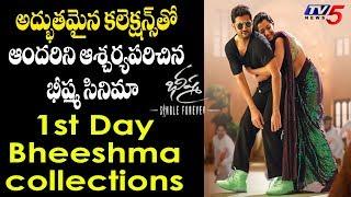 Bheeshma 1st day Collections in Two Telugu States | Nithin | Rashmika Mandanna